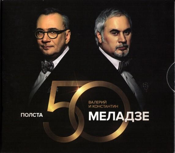 Валерий и Константин Меладзе - Полста - 2015 (2 CD)